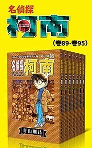名偵探柯南(第12部:卷89~卷95) (超人氣連載26年!無法逾越的推理日漫經典!日本國民級懸疑推理漫畫!執著如一地追尋,因為真相只有一個!官方授權Kindle正式上架! 12)