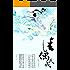 佳偶天成(爆笑感人的仙侠传说,晋江古言榜第二名) (花火三生三系列09)