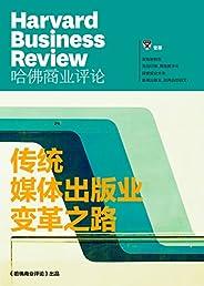 传统媒体出版业变革之路(《哈佛商业评论》增刊)