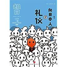 知日22:向日本人学礼仪