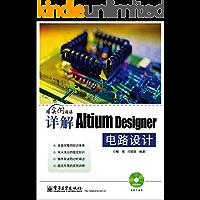 详解Altium Designer电路设计 (用实例说话)