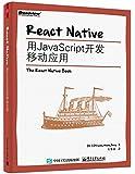 React Native:用JavaScript开发移动应用