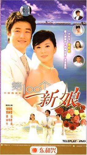 百人目の花嫁