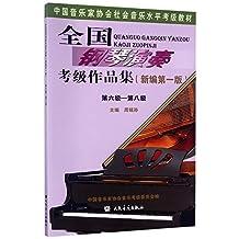 中国音乐家协会社会音乐水平考级教材:全国钢琴演奏考级作品集(新编第一版)(第六级-第八级)