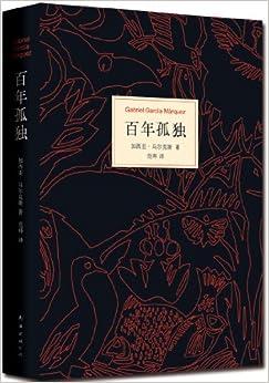 百年孤独(根据马尔克斯指定版本翻译, 未做任何增删)TXT全集下载