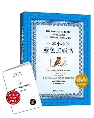 一本小小的蓝色逻辑书.pdf