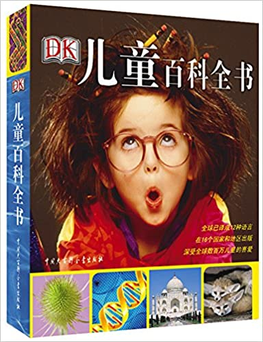 [PDF电子书]DK儿童百科全书