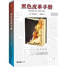 黑色皮革手册(怪不得是东野圭吾的偶像!推理文坛无法逾越的一代宗师松本清张作品。)