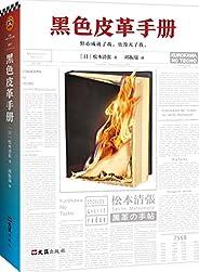 黑色皮革手冊(讀客熊貓君出品,怪不得是東野圭吾的偶像!推理文壇無法逾越的一代宗師松本清張作品。)