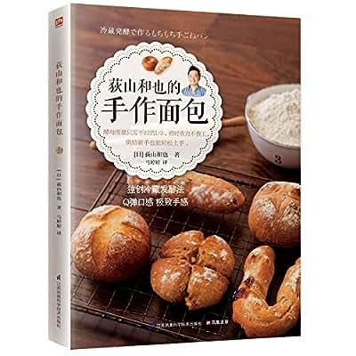 荻山和也的手作面包.pdf
