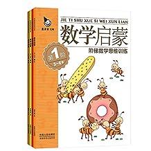 阶梯数学思维训练:数学启蒙(3-4岁)(套装共4册)