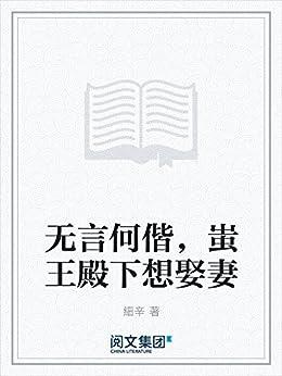 """""""无言何偕,蚩王殿下想娶妻"""",作者:[細辛]"""