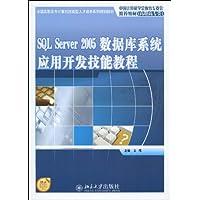 SQL Server 2005 数据库系统应用开发技能教程