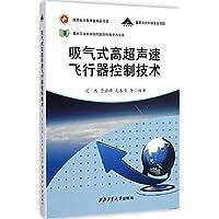 西北工业大学现代国防科技学术文库:吸气式高超声速飞行器控制技术
