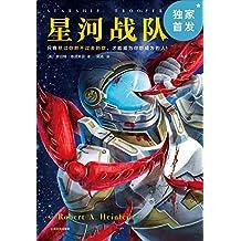 星河战队(读客熊猫君出品。61年来,半个科幻圈都在模仿《星河战队》!只有熬过你熬不过去的坎,才能成为你想成为的人!)