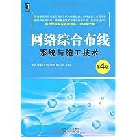 网络综合布线系统与施工技术(第4版)