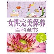 女性完美保养百科全书 (家庭生活必备工具书)