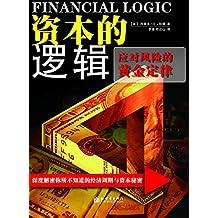 资本的逻辑:应对风险的黄金定律(深度解析你所不知道的经济周期与资本秘密)