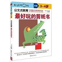 公文式教育:最好玩的剪纸书(3-4岁)