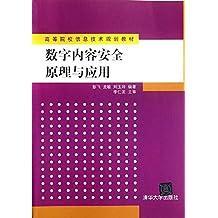 高等院校信息技术规划教材:数字内容安全原理与应用