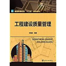 工程建设质量管理
