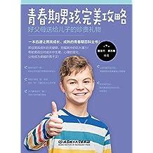青春期男孩完美攻略:好父母送给儿子的珍贵礼物