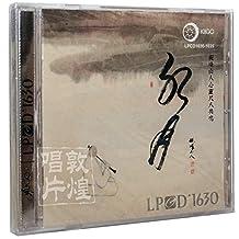 雨果唱片 李闻海 尺八专辑:水月(CD)LPCD1630