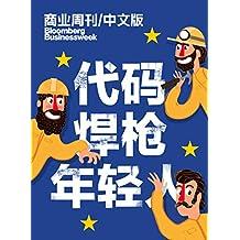 商业周刊/中文版:焊枪、代码与年轻人