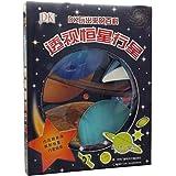 DK玩出来的百科:透视恒星行星(含贴纸)