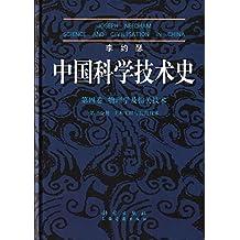 李约瑟中国科学技术史(第四卷)·物理学及相关技术(第三分册):土木工程与航海技术