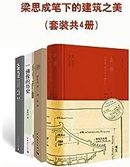 梁思成筆下的建筑之美(套裝共4冊)(跟隨梁思成的文字和照片去體味那失落已久的中國古建之美)