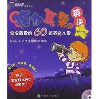 魔力耳朵英语:宝宝最爱的60首英文儿歌(晚安本)(附CD光盘1张)