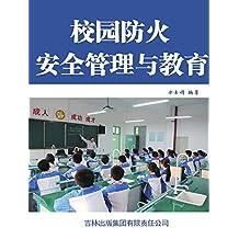 校园防火安全管理与教育