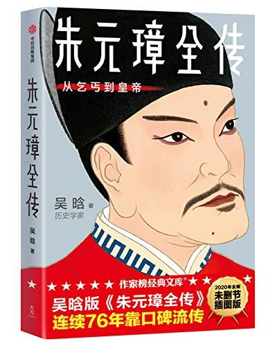 朱元璋全传(作家榜经典文库)