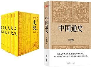 史记(精注全译)+中国通史(套装共7册)