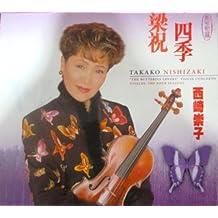 进口CD:西崎崇子:(梁祝)小提琴协奏曲 韦华第:四季 CHEN HE:Butterfly Lovers Violin Concerto(The) VIVALDI:(CD)8.225956