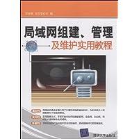 局域网组建、管理及维护实用教程