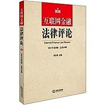 互联网金融法律评论(2017年第3辑)(总第10辑)