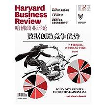 数据创造竞争优势(《哈佛商业评论》2020年第1期/全12期)