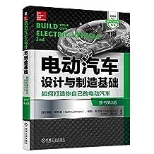 电动汽车设计与制造基础:如何打造你自己的电动汽车(原书第3版)