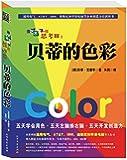 像艺术家一样思考3:贝蒂的色彩