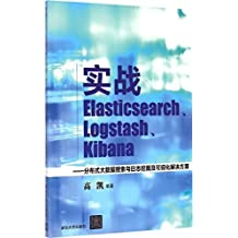 实战Elasticsearch、Logstash、Kibana ——分布式大数据搜索与日志挖掘及可视化解决方案