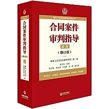 最高人民法院商事审判指导丛书:合同案件审判指导(增订版)