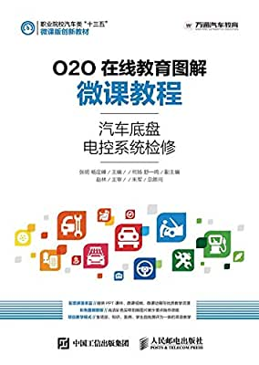 O2O在线教育图解微课教程——汽车底盘电控系统检修.pdf