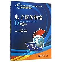 电子商务物流(第3版) (高等职业院校国家技能型紧缺人才培养工程规划教材.物流管理专业)