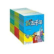 漫画上下五千年(套装共12册) (漫画中国)