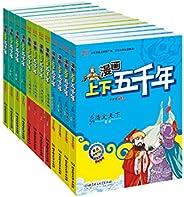 漫畫上下五千年(套裝共12冊) (漫畫中國)