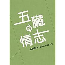 五臟與情志(五脏与情志) (Traditional Chinese Edition)