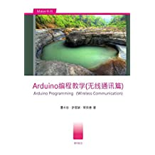 Arduino编程教学(无线通讯篇):Arduino Programming (Wireless Communication) (Maker系列) (Traditional Chinese Edition)