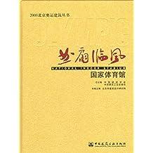 曲扇临风——国家体育馆 (2008北京奥运建筑丛书)